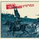 SMARTUT KAHOL LAVAN-Spontaneous Violence CD